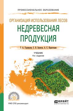 Организация использования лесов: недревесная продукция 4-е изд., пер. и доп. Учебник для СПО