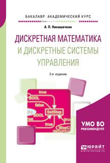 Дискретная математика и дискретные системы управления 2-е изд., испр. и доп. Учебное пособие для академического бакалавриата