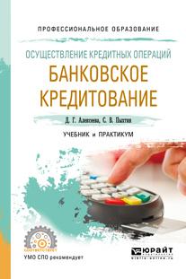 Осуществление кредитных операций: банковское кредитование. Учебник и практикум для СПО