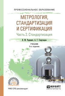 Метрология, стандартизация и сертификация в 3 ч. Часть 2. Стандартизация 5-е изд., пер. и доп. Учебник для СПО