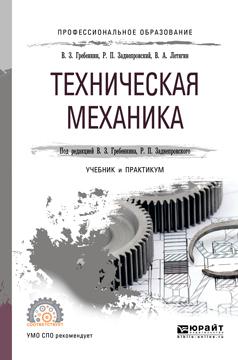 Техническая механика. Учебник и практикум для СПО
