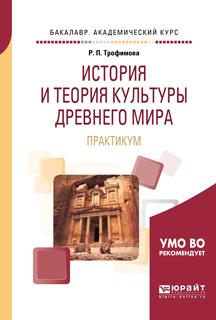 История и теория культуры Древнего мира. Практикум. Учебное пособие для вузов