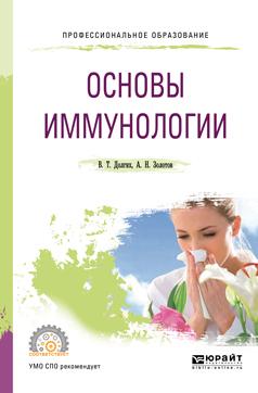 Основы иммунологии. Учебное пособие для СПО