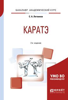 Каратэ 2-е изд., испр. и доп. Учебное пособие для академического бакалавриата