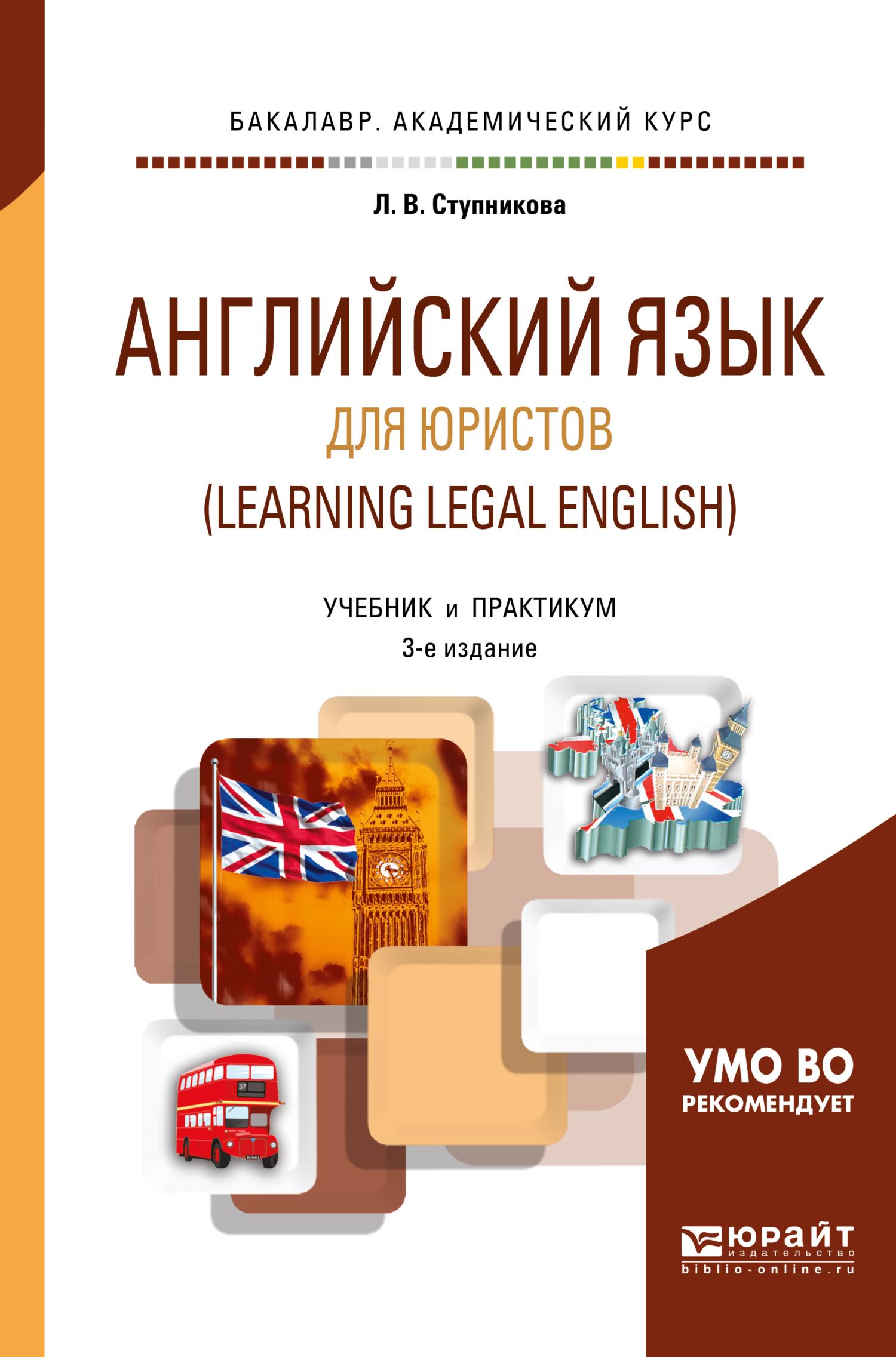 Английский язык для юристов (learning legal english) 3-е изд., испр. и доп. Учебник и практикум для академического бакалавриата