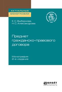 Предмет гражданско-правового договора 2-е изд. Монография