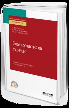 Банковское право 4-е изд., пер. и доп. Учебник и практикум для СПО