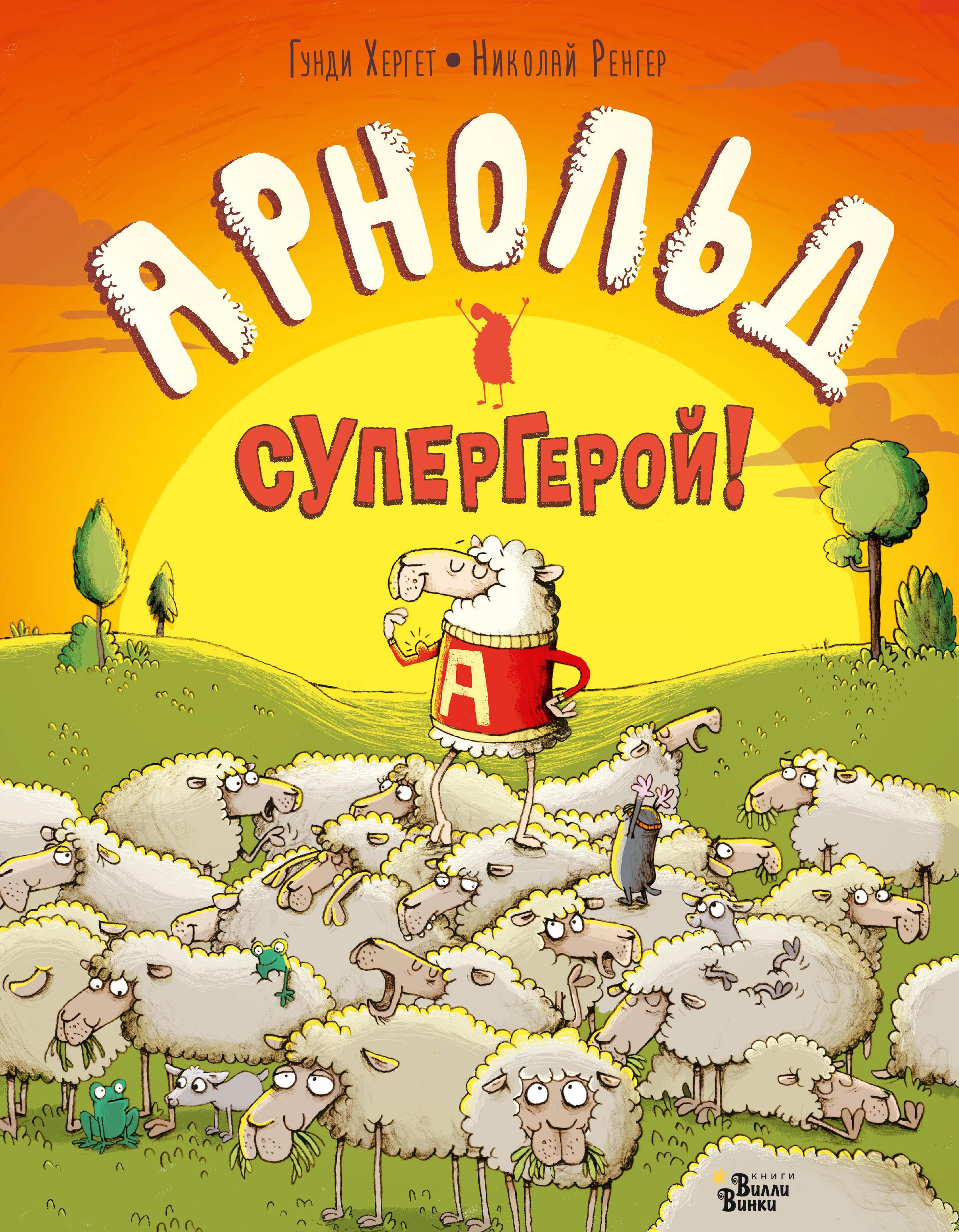 Арнольд – супергерой!