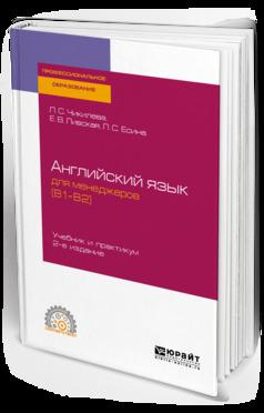 Английский язык для менеджеров (b1–b2) 2-е изд., пер. и доп. Учебник и практикум для СПО