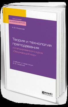 Теория и технология преподавания интегрированного курса «окружающий мир» 2-е изд., пер. и доп. Учебник и практикум для академического бакалавриата