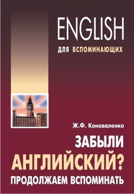 Забыли английский? Продолжаем вспоминать