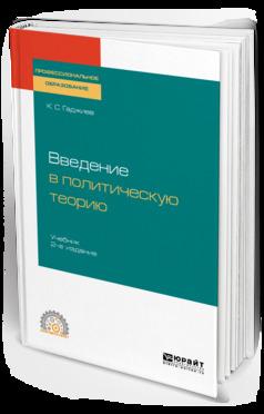 Введение в политическую теорию 2-е изд., пер. и доп. Учебник для СПО