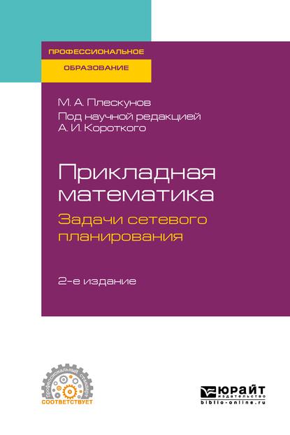 Прикладная математика. Задачи сетевого планирования 2-е изд. Учебное пособие для СПО
