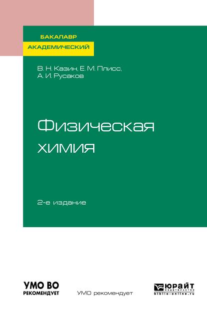 Физическая химия 2-е изд., испр. и доп. Учебное пособие для академического бакалавриата