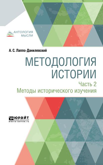 Методология истории в 2 ч. Часть 2. Методы исторического изучения