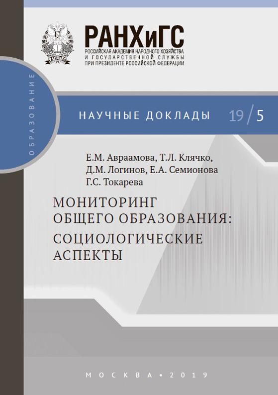 Мониторинг общего образования: социологические аспекты