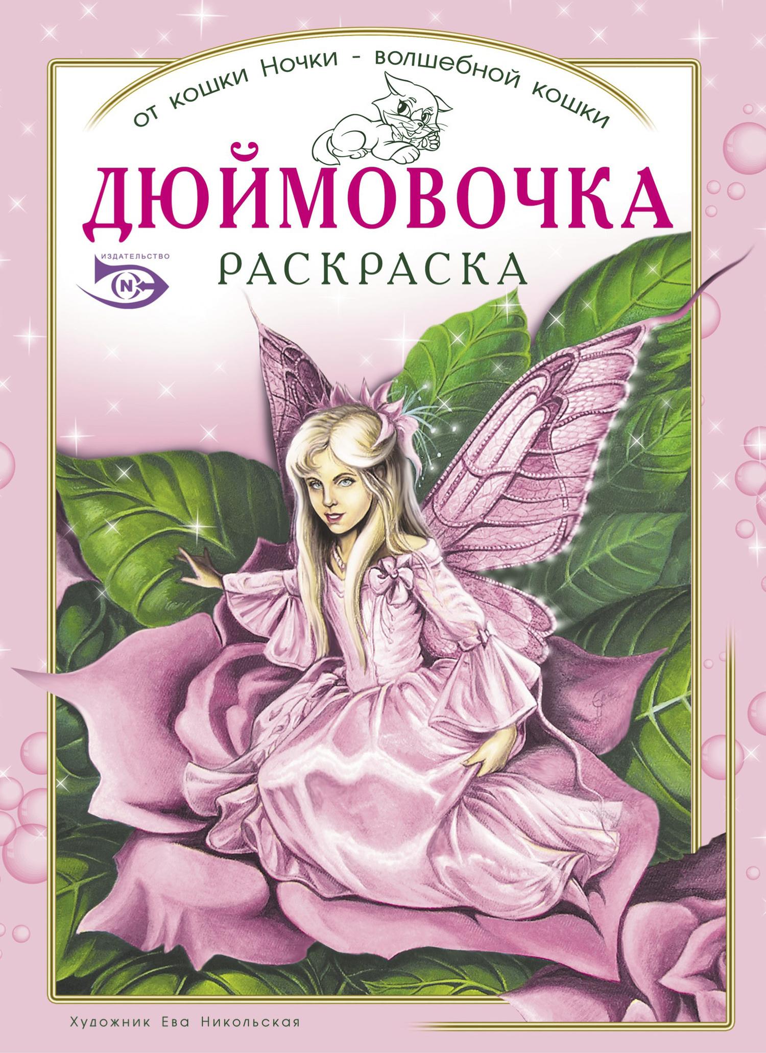 Ева Никольская, Раскраска «Дюймовочка» / Сказка-раскраска ...
