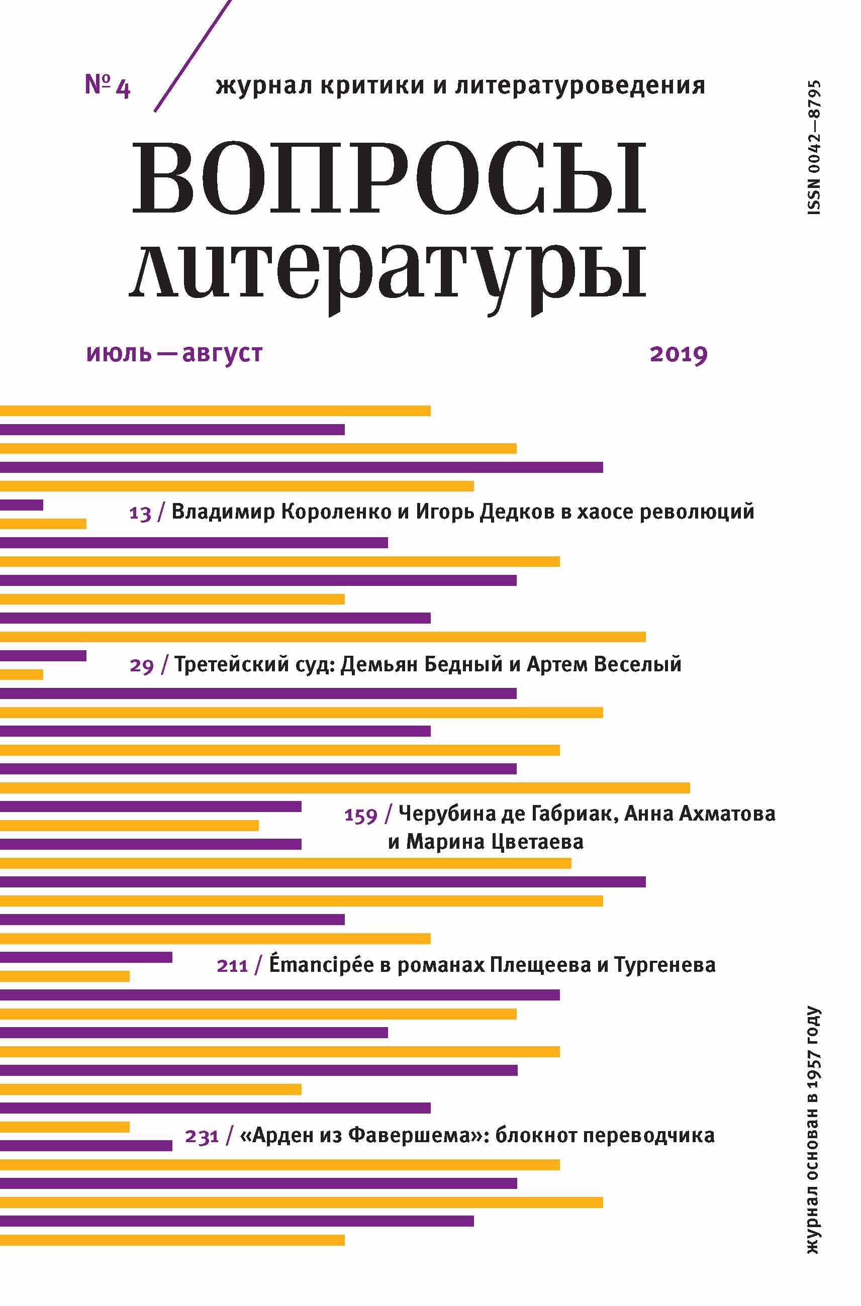 Вопросы литературы № 4 Июль – август 2019