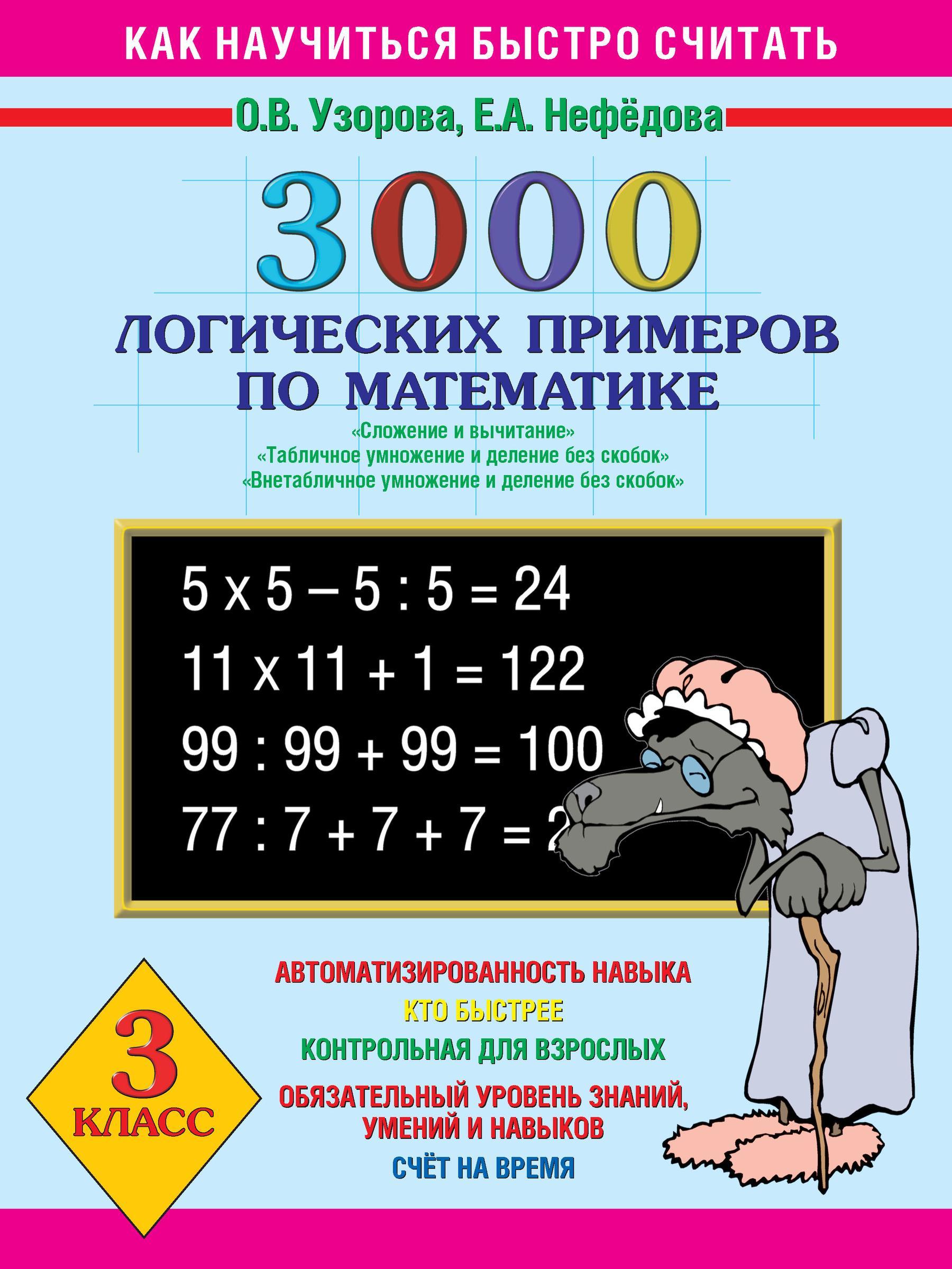3000 логических примеров по математике. Сложение и вычитание. Табличное умножение и деление без скобок. Внетабличное умножение и деление без скобок. 3 класс