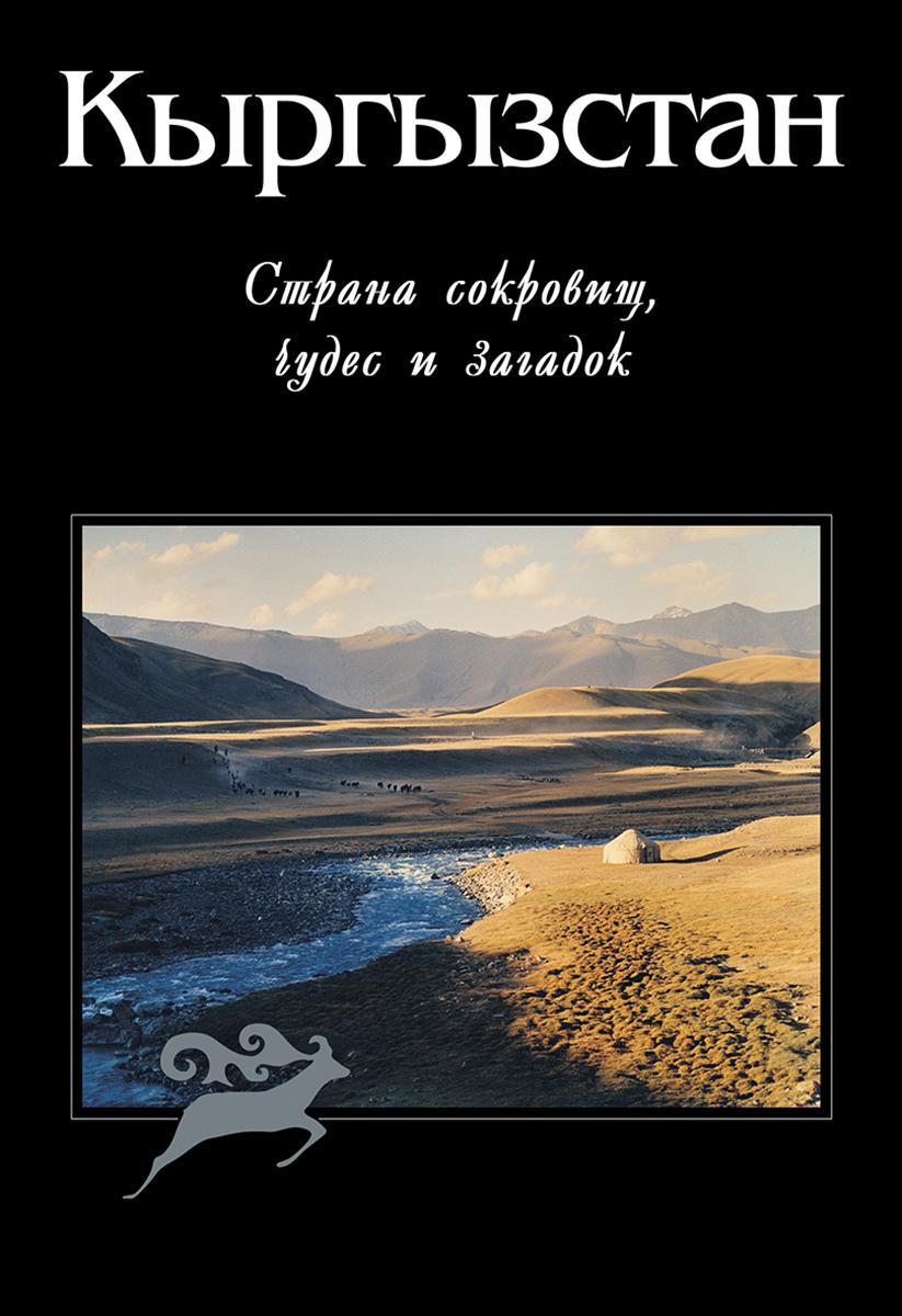 Кыргызстан. Страна сокровищ, чудес и загадок