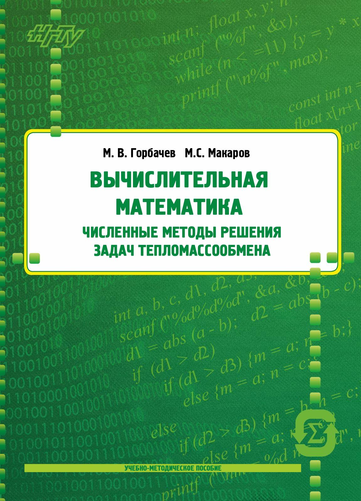 Решение задач по тепломассообмен методы решения задач с помощью линейного программирования