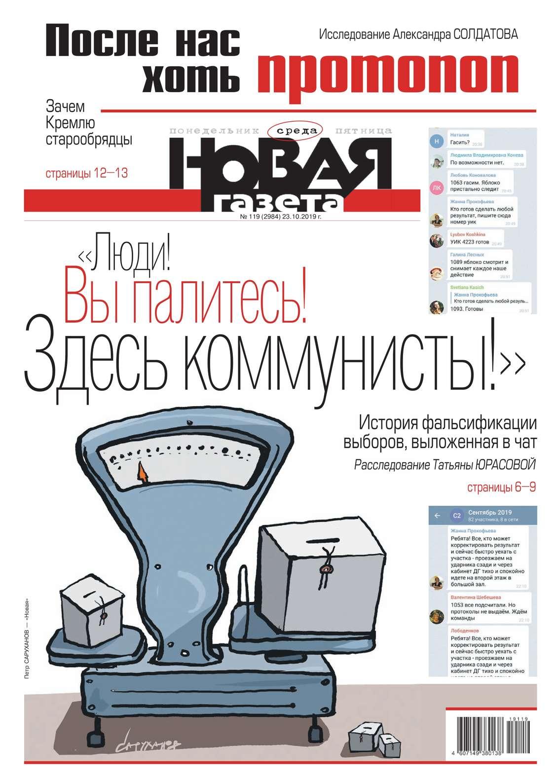 Новая Газета 119-2019