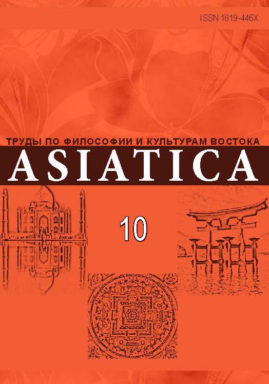 ASIATICA. Труды по философии и культурам Востока. Выпуск 10