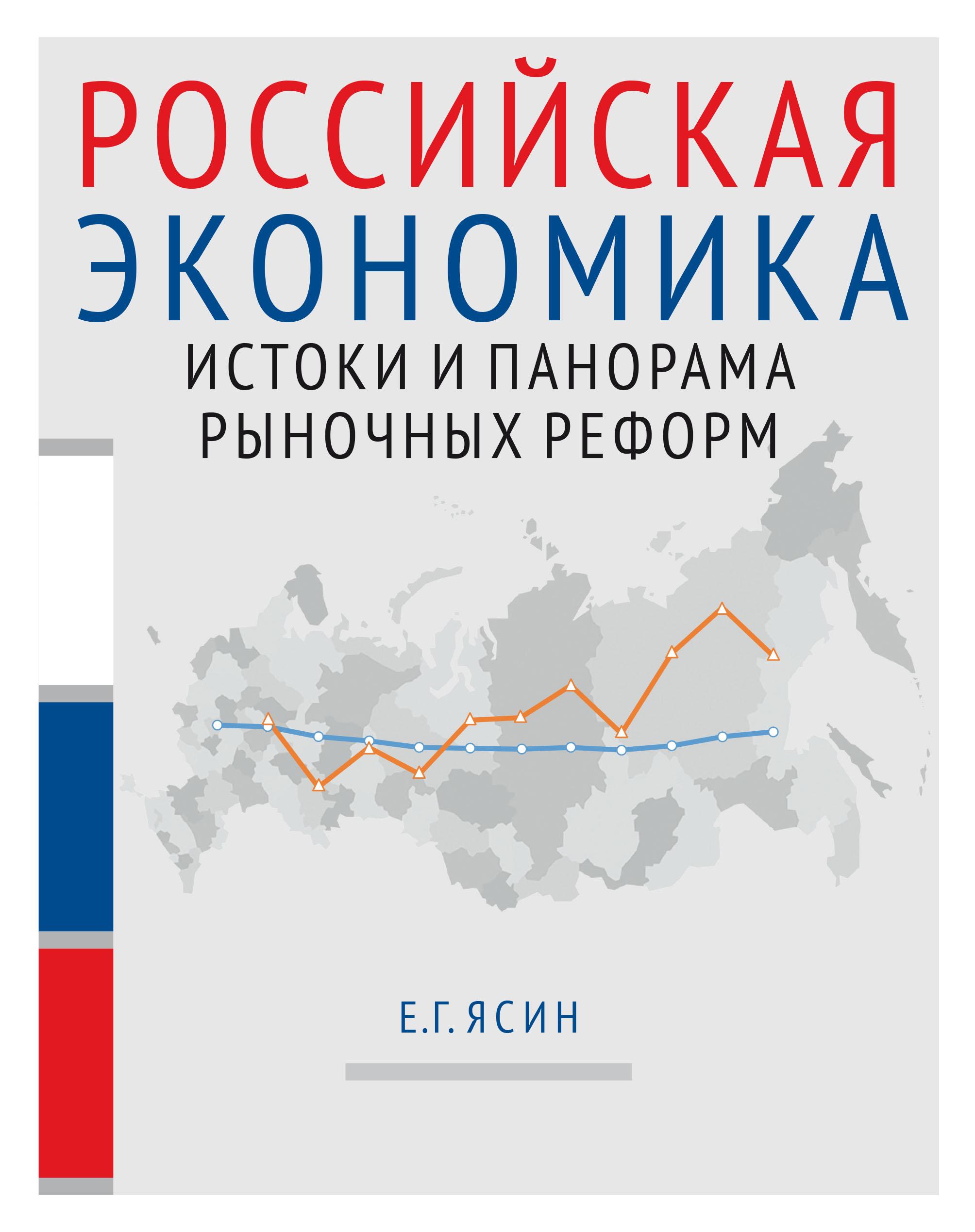 Российская экономика. Книга 1. Истоки и панорама рыночных реформ
