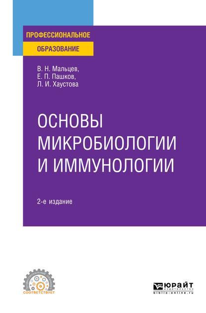 Основы микробиологии и иммунологии 2-е изд., испр. и доп. Учебное пособие для СПО