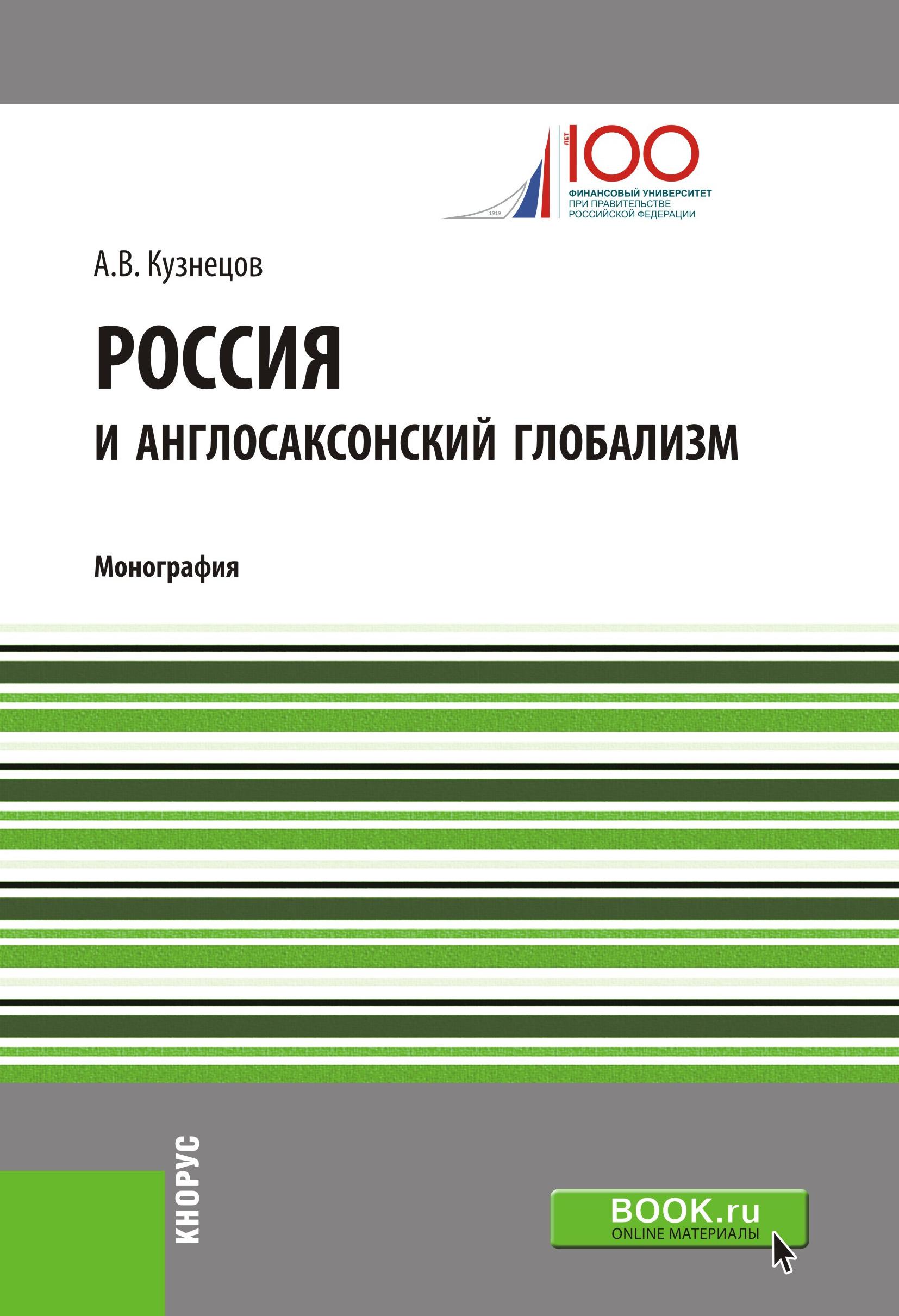 Россия и англосаксонский глобализм