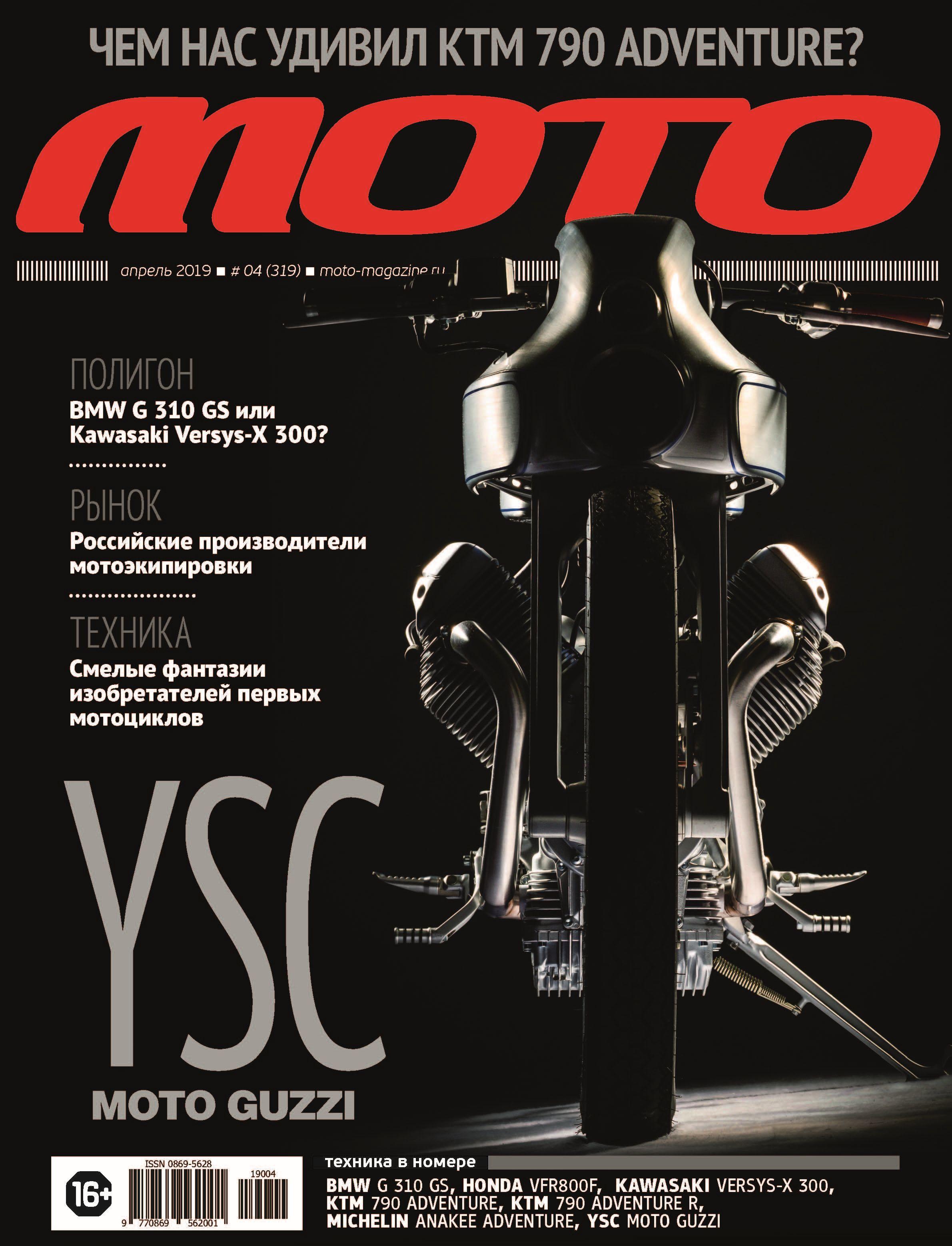 Журнал «Мото» №04\/2019