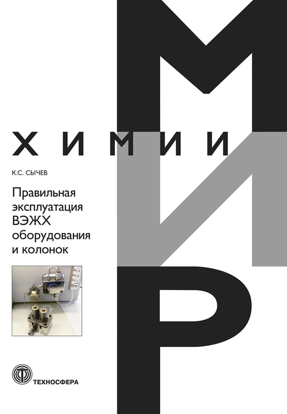 Правильная эксплуатация ВЭЖХ оборудования и колонок