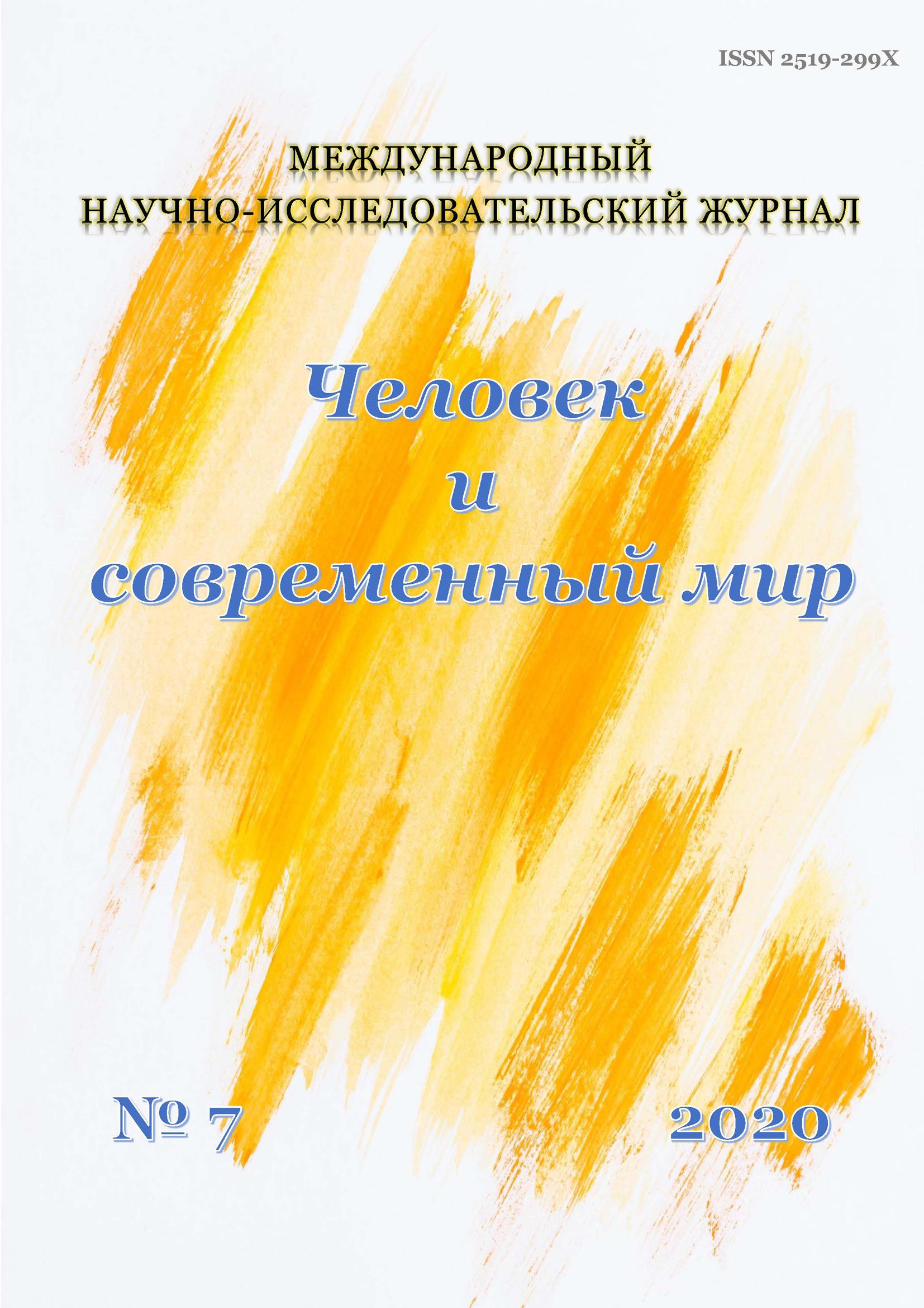 Человек и современный мир №07\/2020