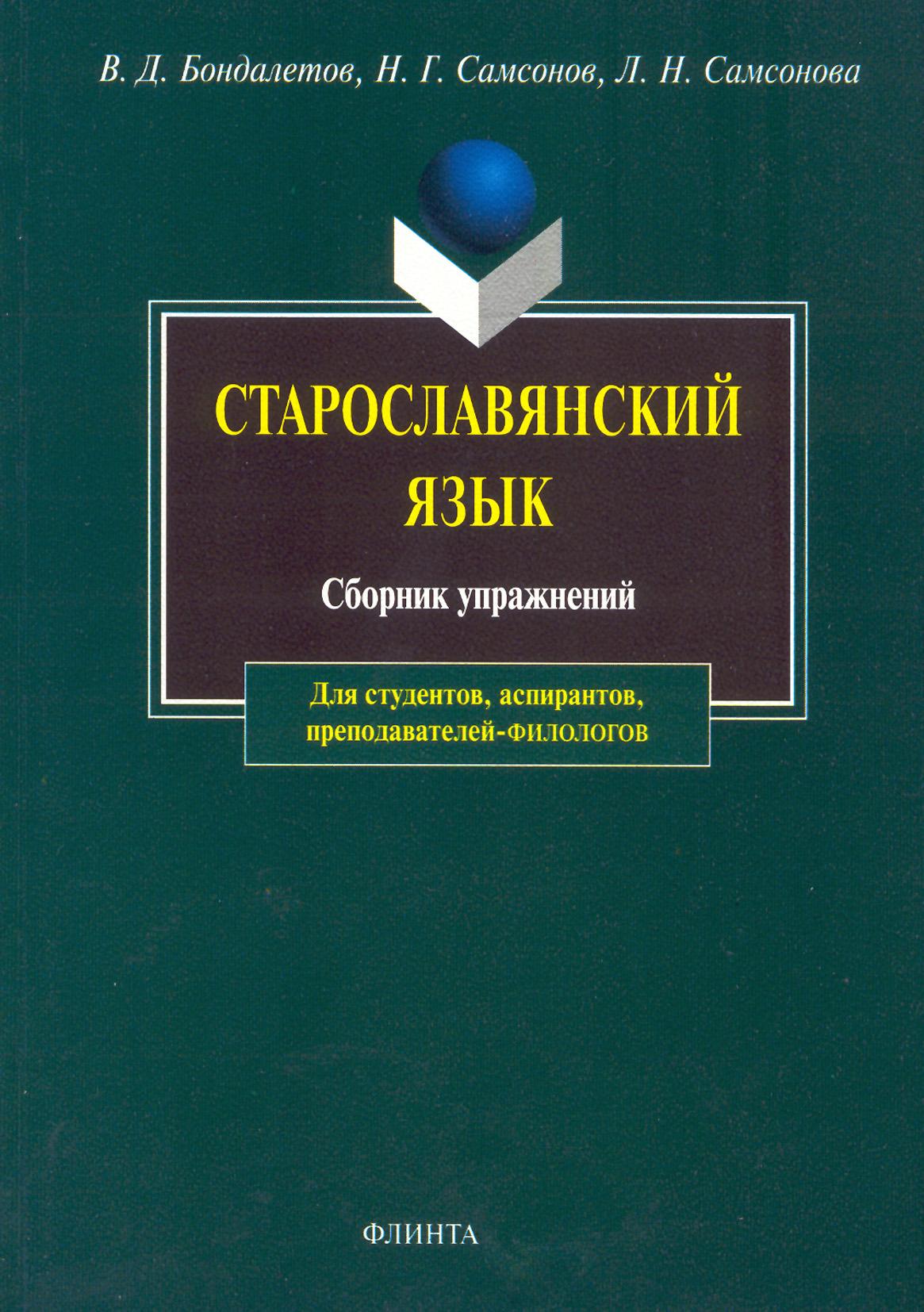 Старославянский язык. Сборник упражнений