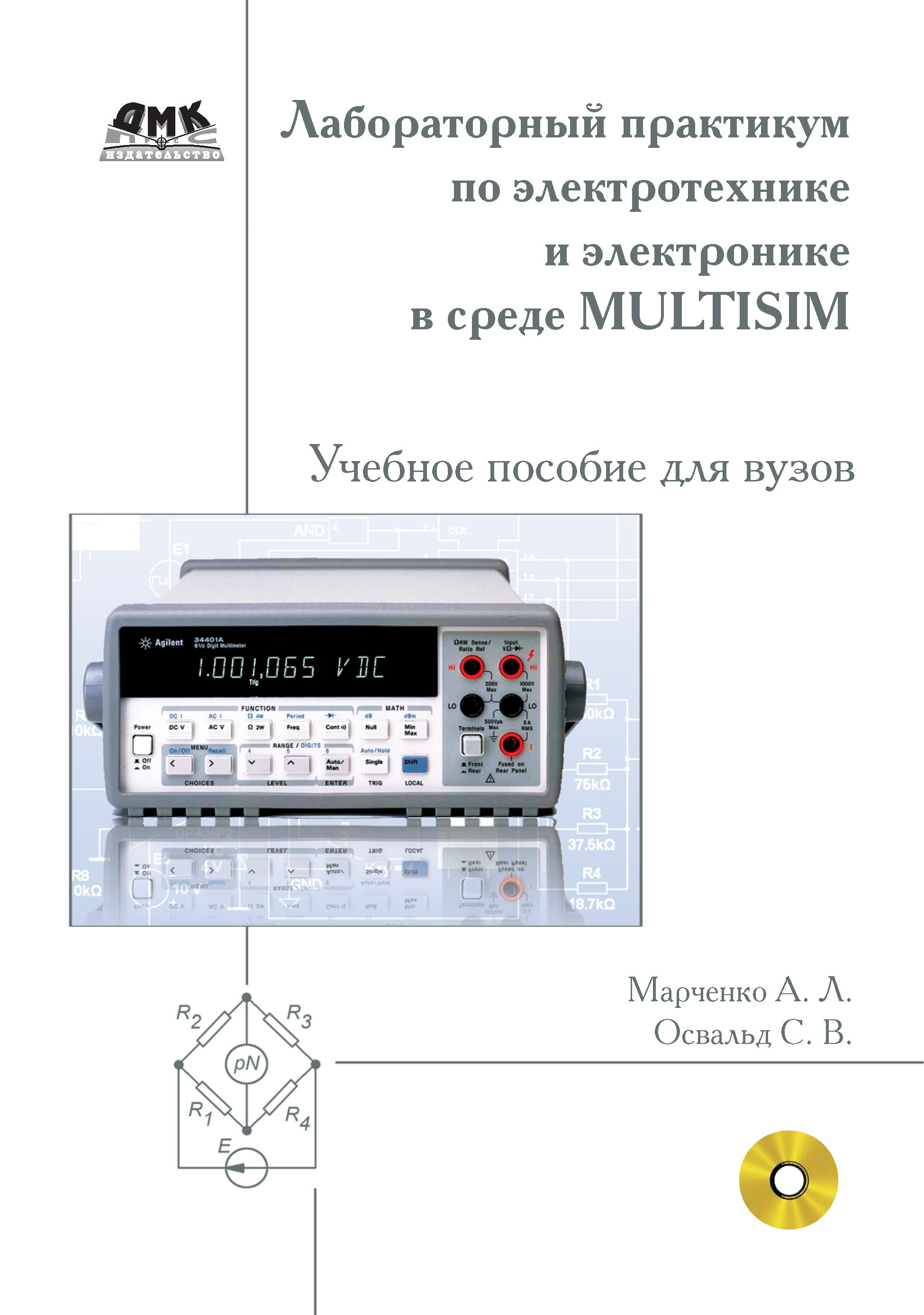 Лабораторный практикум по электротехнике и электронике в среде Multisim. Учебное пособие для вузов