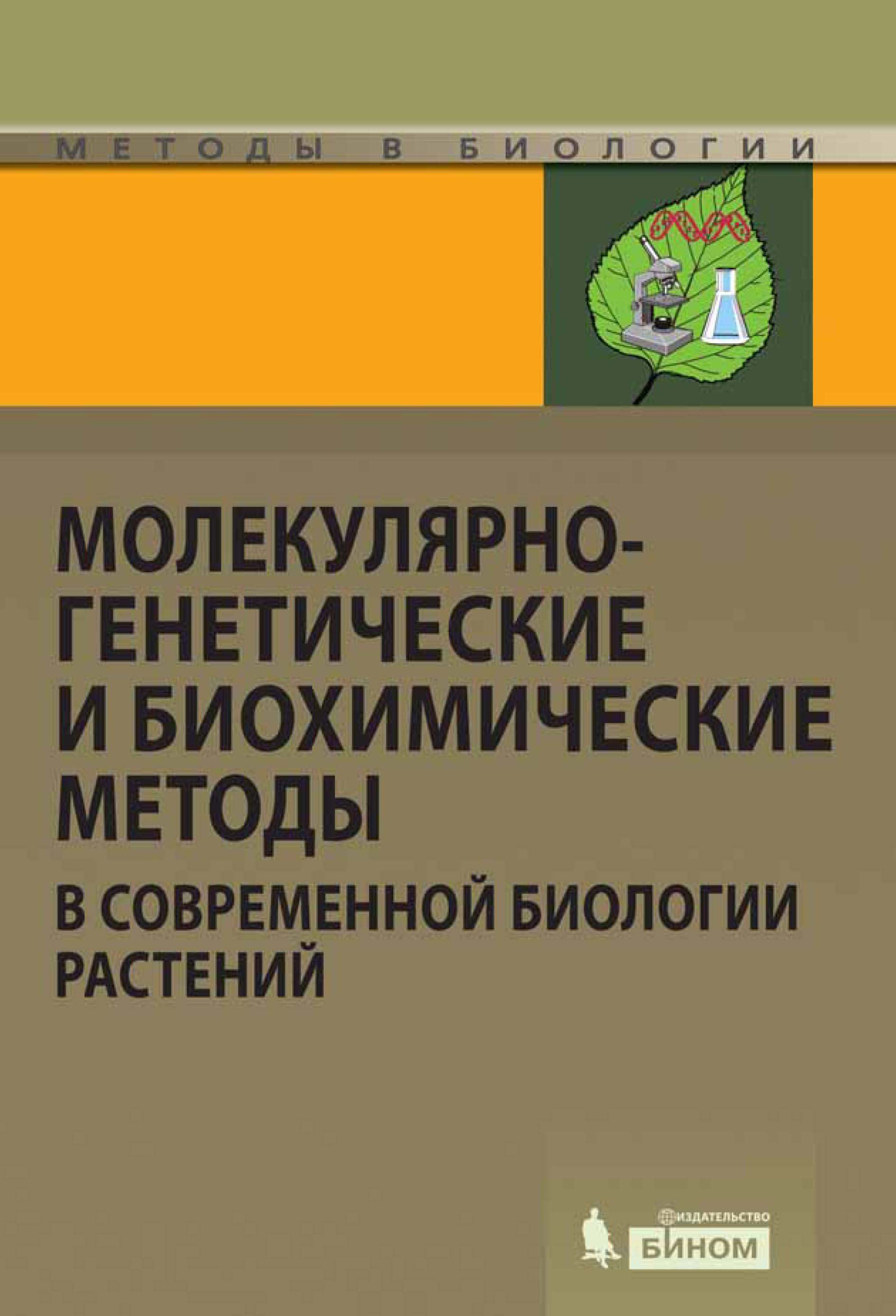 Молекулярно-генетические и биохимические методы в современной биологии растений
