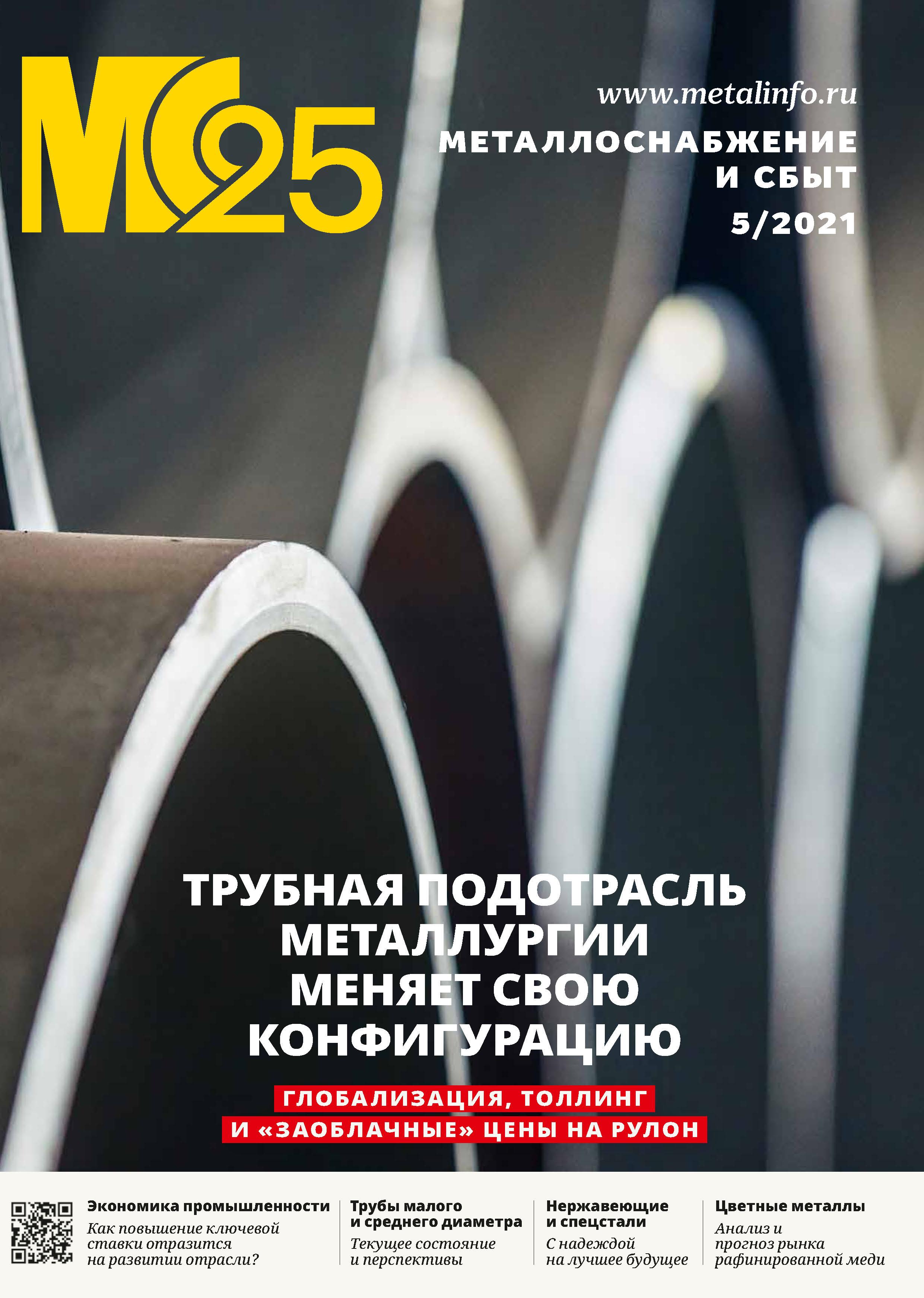 Металлоснабжение и сбыт №05\/2021