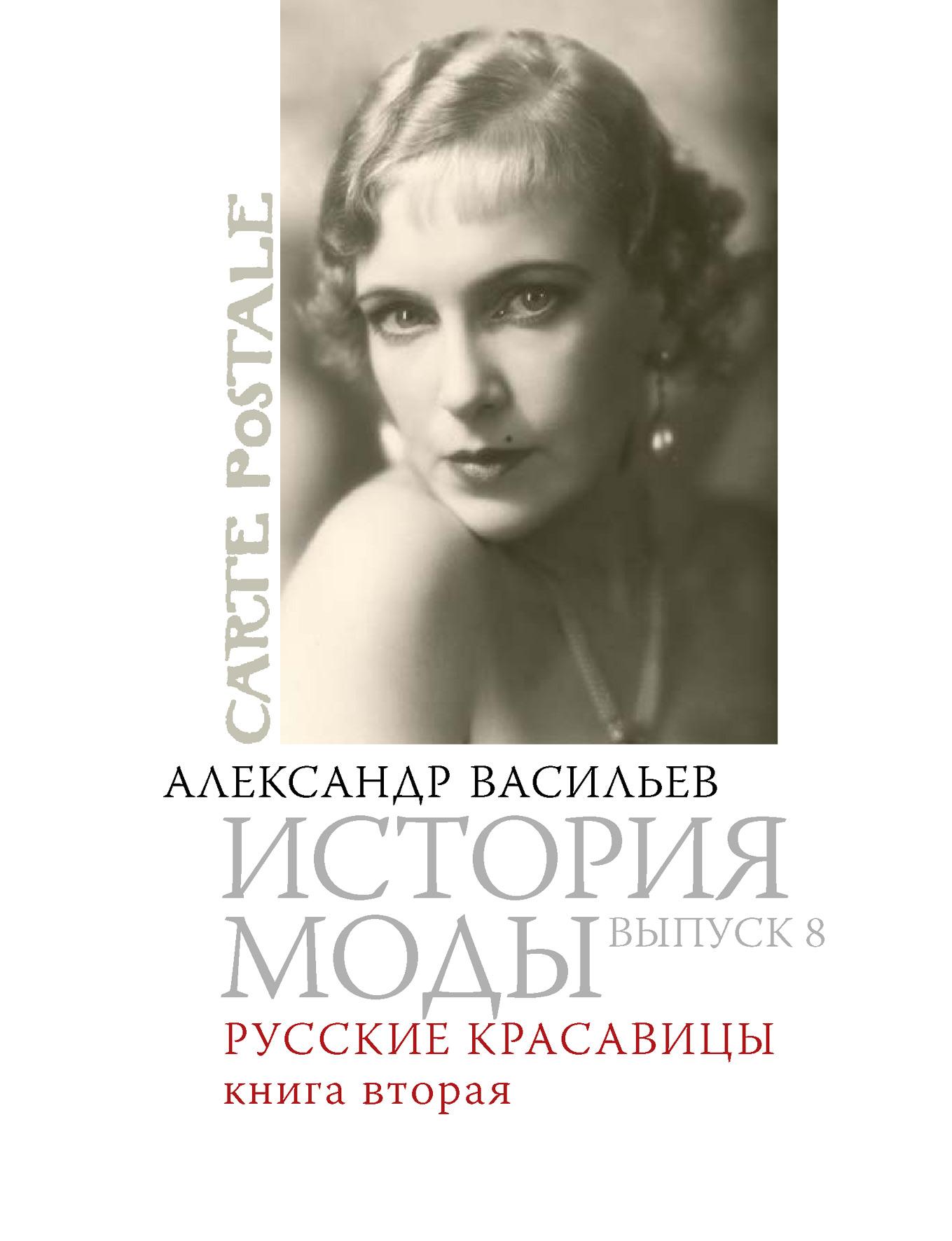 Русские красавицы. Книга вторая