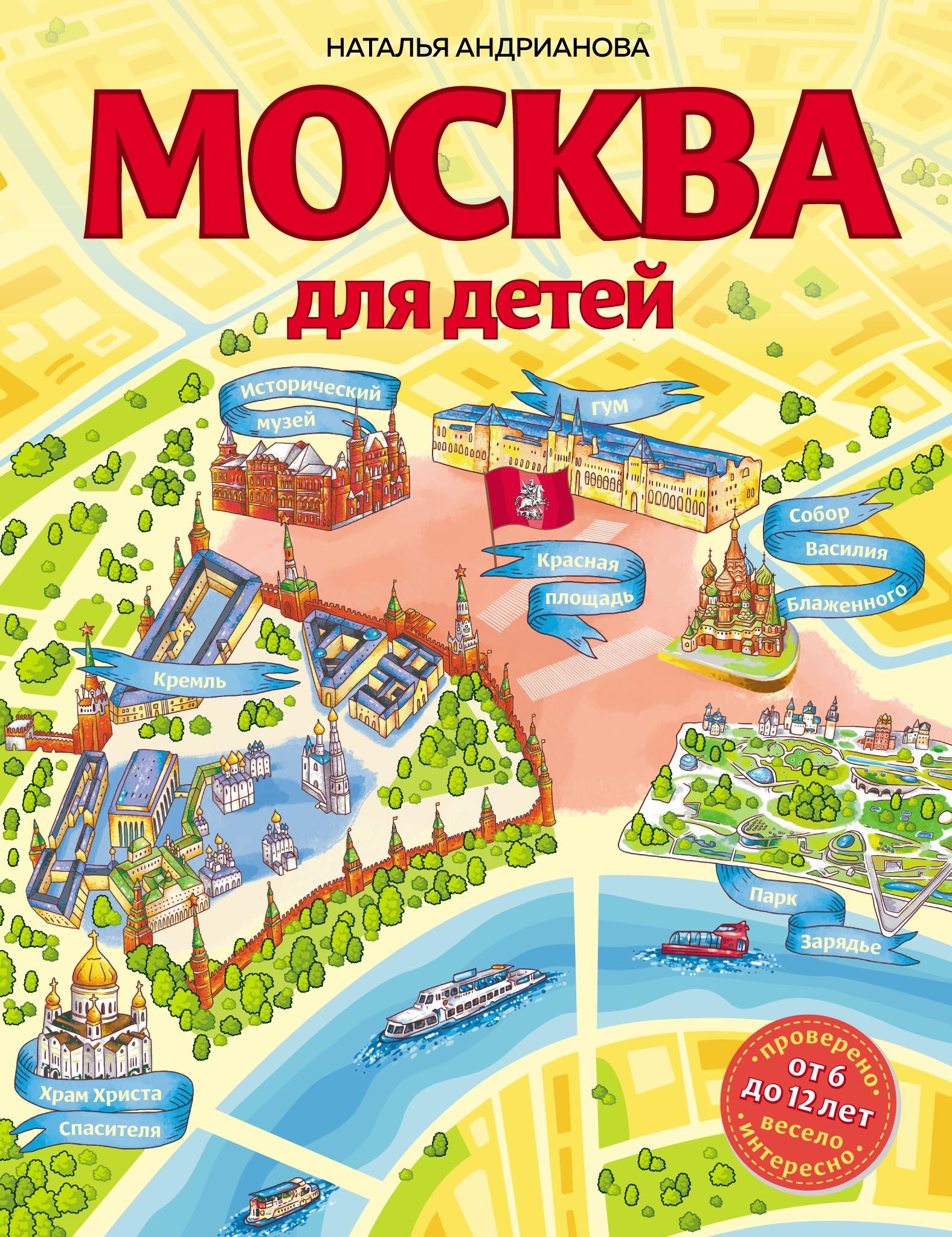Наталья Андрианова, Москва для детей – скачать pdf на ЛитРес