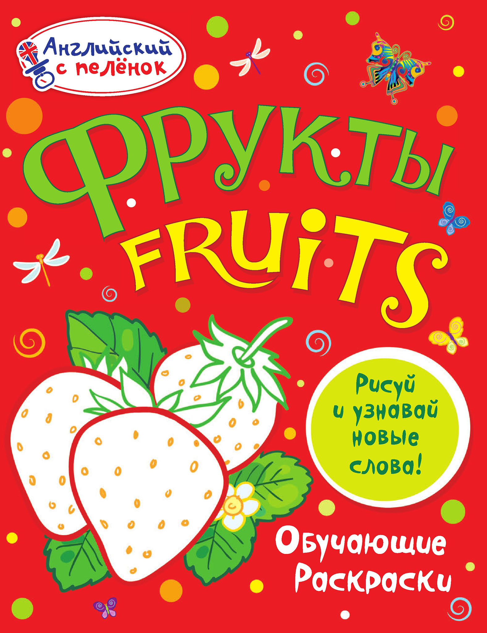 Татьяна Ванагель, Фрукты – скачать pdf на ЛитРес