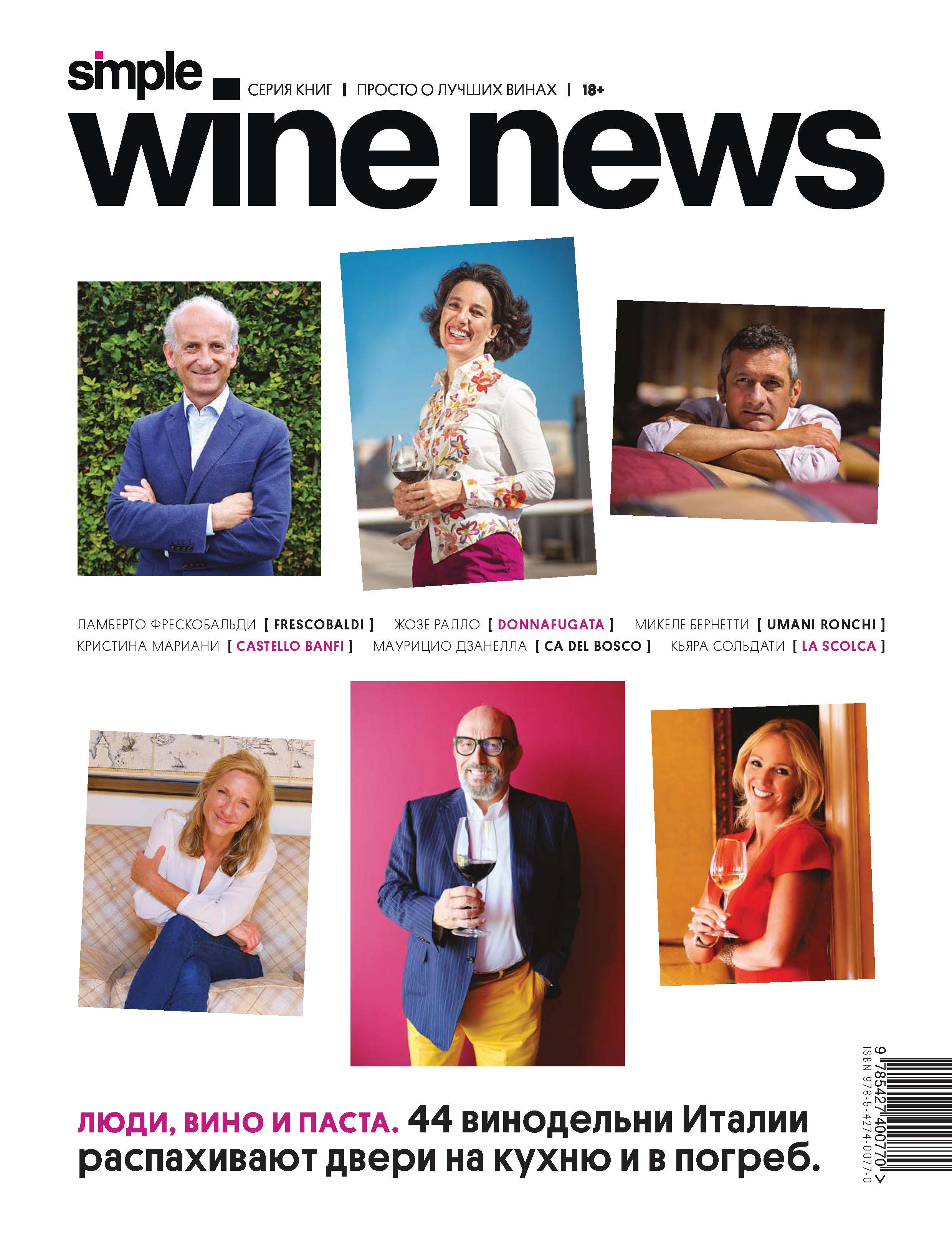 Италия: люди, вино и паста
