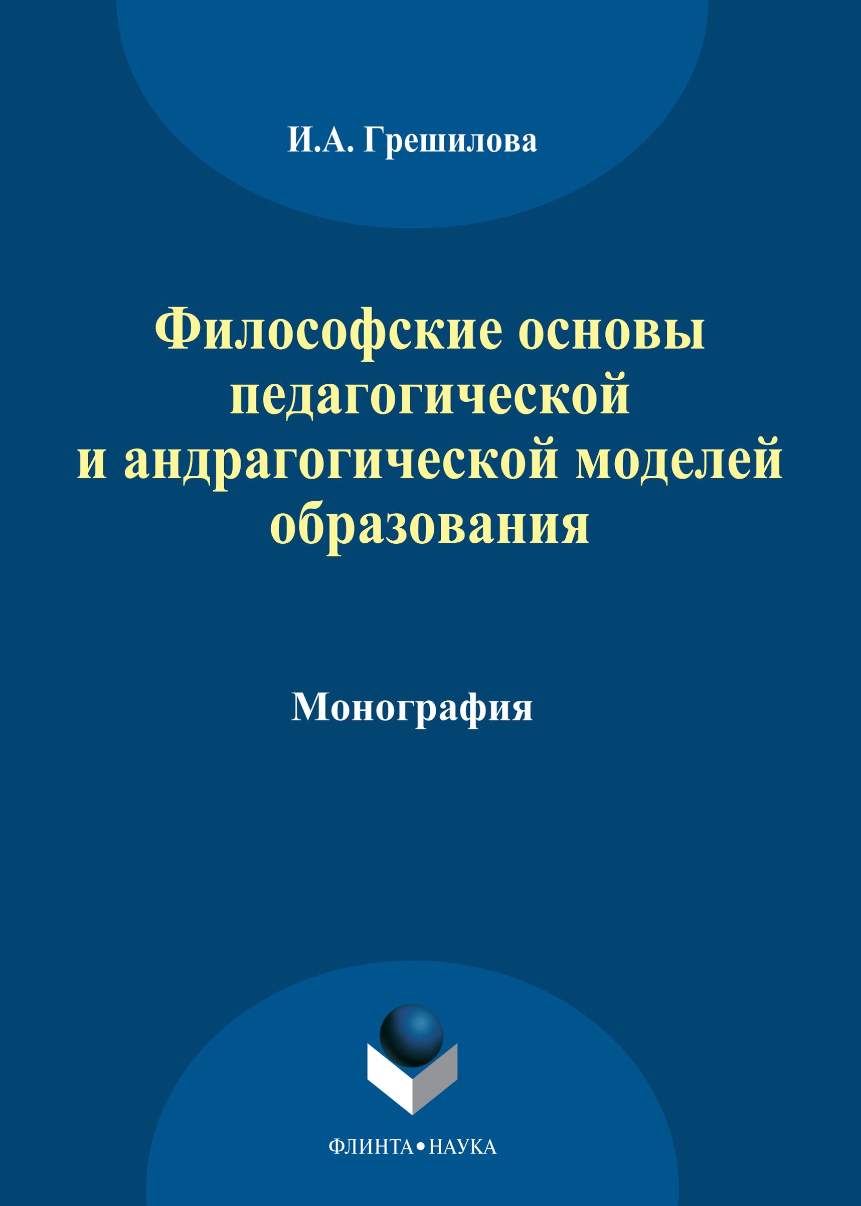 Философские основы педагогической и андрагогической моделей образования
