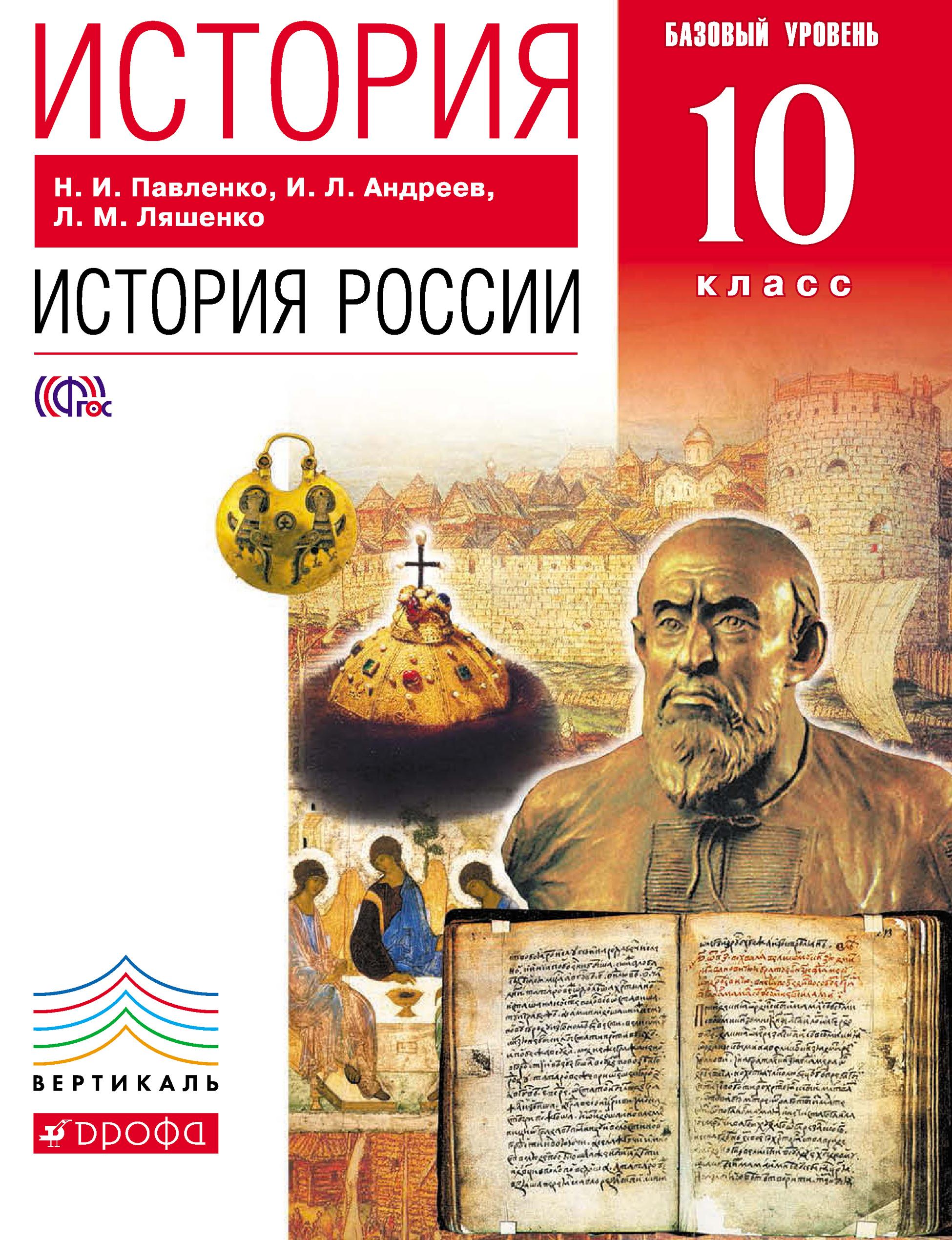 История. История России. 10 класс. Базовый уровень