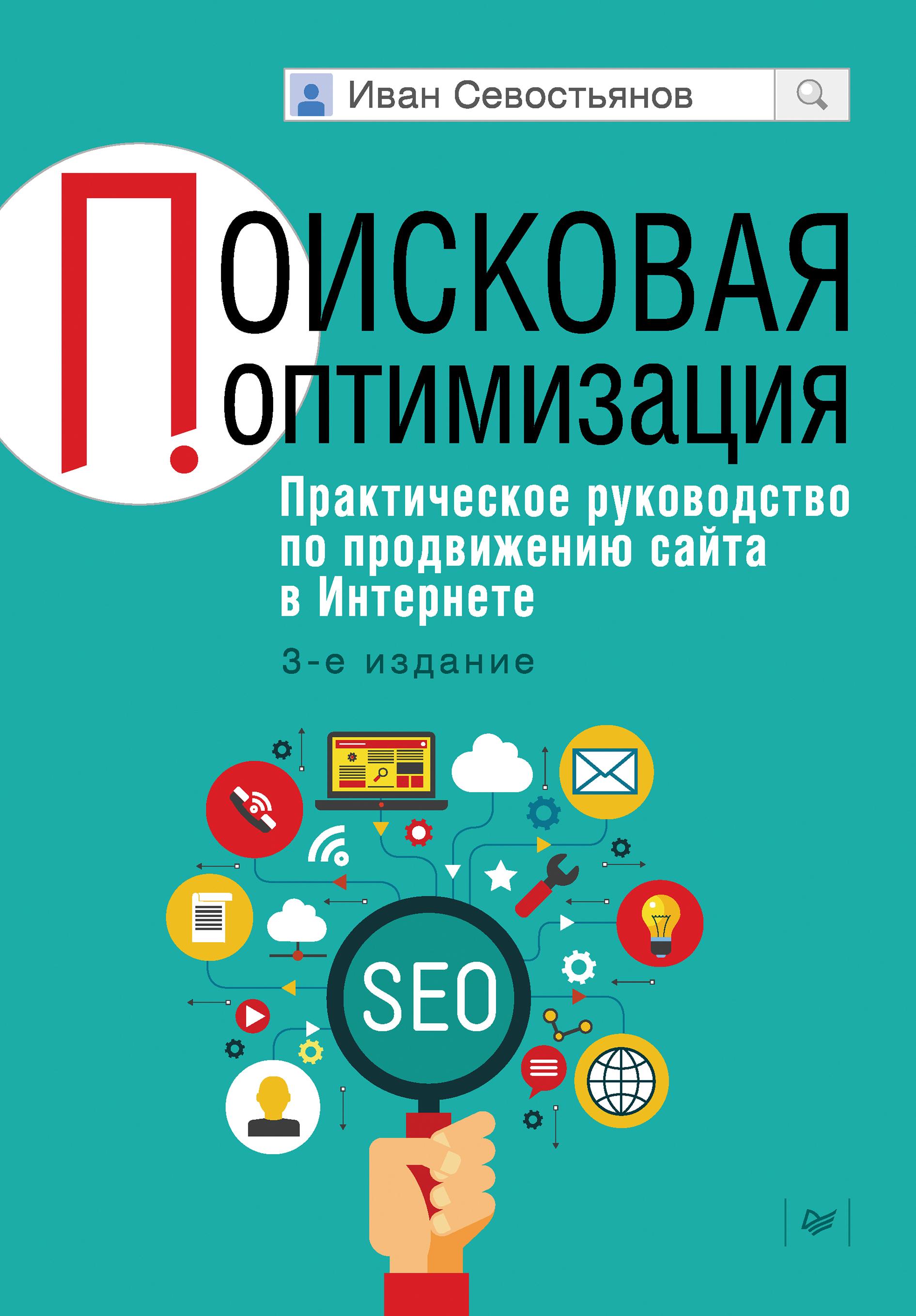 Поисковая оптимизация сайта pdf качественные ссылки на сайт Автозаводская (14 линия)