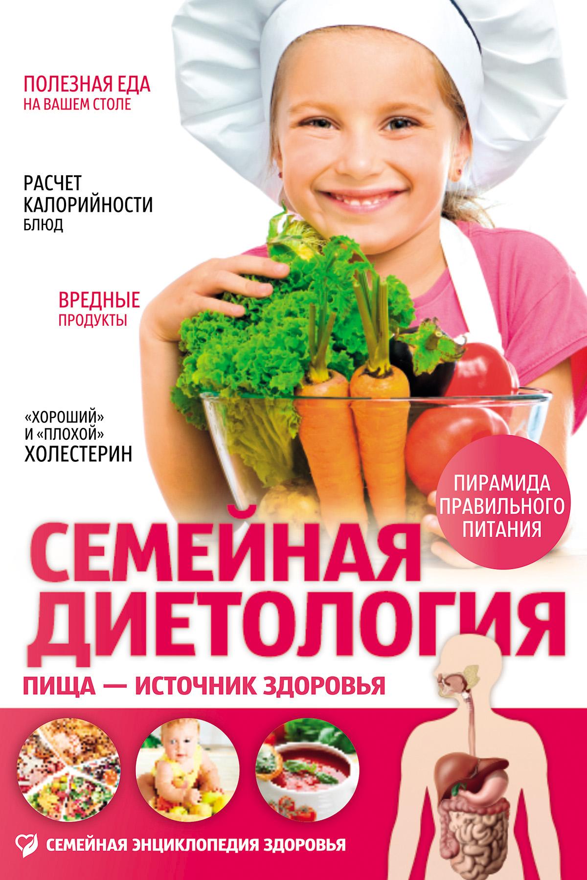 Семейная диетология. Пища – источник здоровья