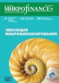Mикроfinance+. Методический журнал о доступных финансах №04 (21) 2014