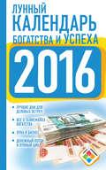 Лунный календарь богатства и успеха на 2016 год