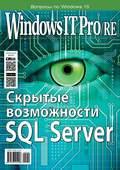 Windows IT Pro\/RE №10\/2015