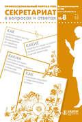 Секретариат в вопросах и ответах № 8 2014