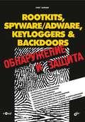 Rootkits, SpyWare\/AdWare, Keyloggers & BackDoors. Обнаружение и защита